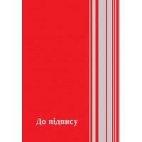 Папка На подпись А4+ полиграфия (красный)