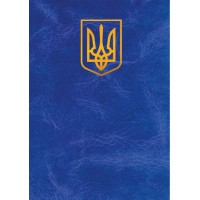Папка Герб України А4 (синій) ПП-2гс