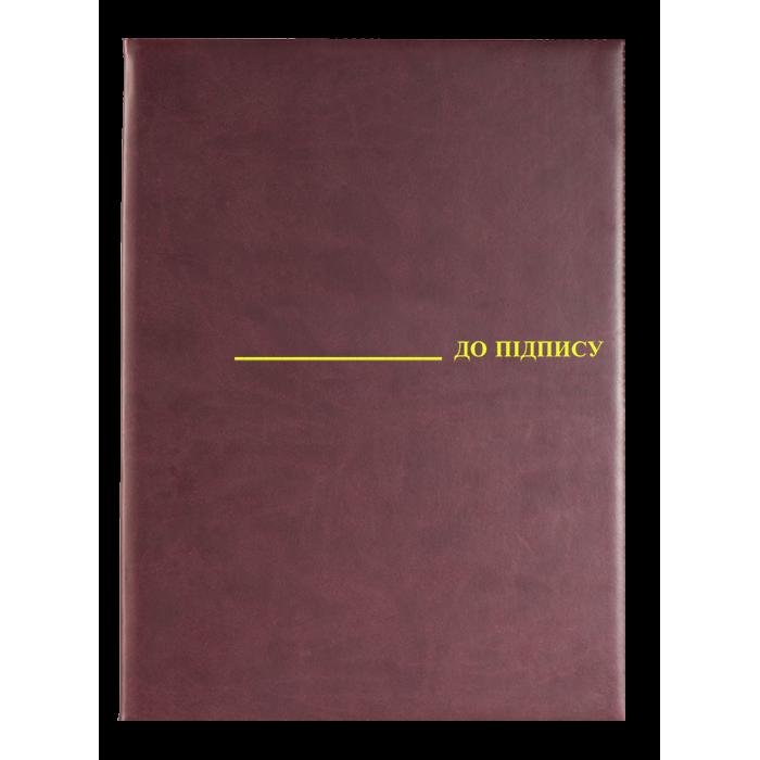 Папка  На подпись  А4 (бордовый) 0309-0019-10