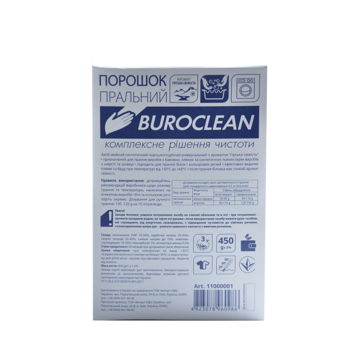 Buroclean порошок пральний (універсальний) Гірська свіжість 450г.