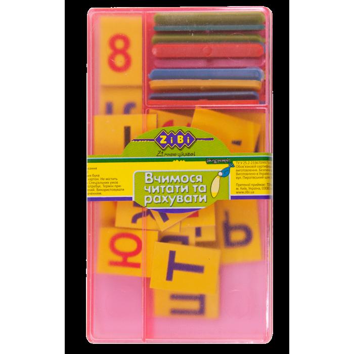 """Набір учнівський """"Вчимося читати і рахувати"""" ZB.4922"""