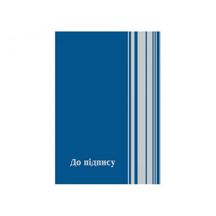 Папка На подпись А4+ полиграфия (синий)