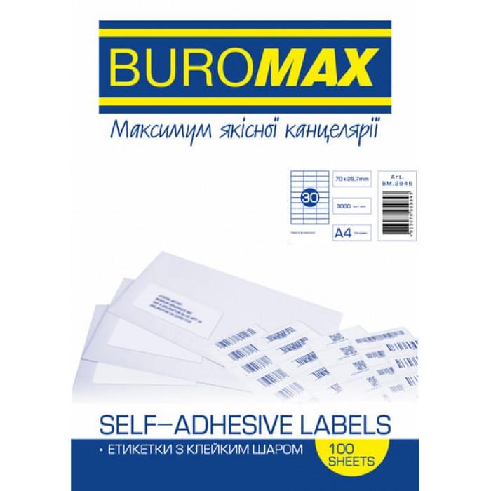 Етикетки самоклеючі 70х29,7мм (30шт/арк) bm.2846