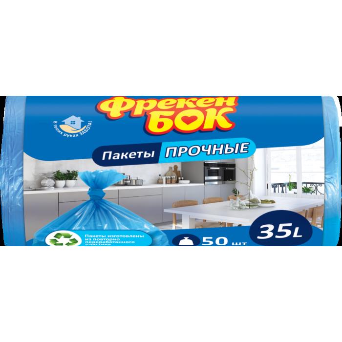 Пакети для сміття 50х60см, 35л. 50шт.