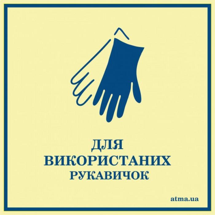 Наліпка Для використаних рукавичок 3шт