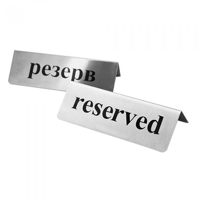 Табличка РЕЗЕРВ/RESERVED 3010