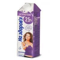 Молоко 2,5%, 1000г, безлактозное На Здоровье