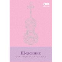 Щоденник для музичної школи В5, 48арк. Kids Line  ZB.13885