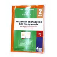 Комплект обкладинок для підручників (2 клас) 150мкм.