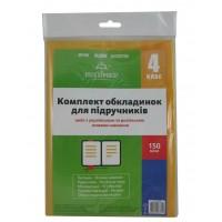 Комплект обложек для учебников (4 класс) 150мкм.