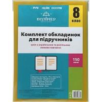 Комплект обкладинок для підручників (8 клас) 150мкм.