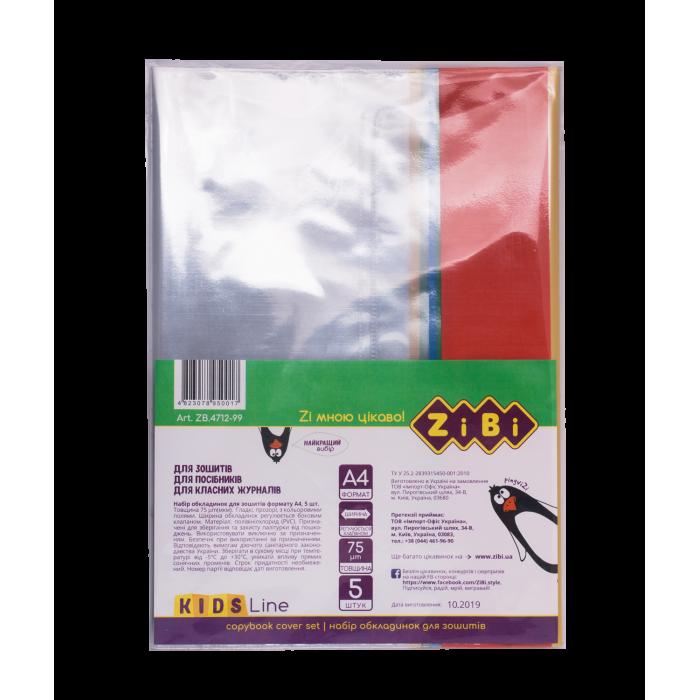 Обкладинка для зошитів 75мкм, А4 з клапаном PVC 5шт   ZB.4712-99
