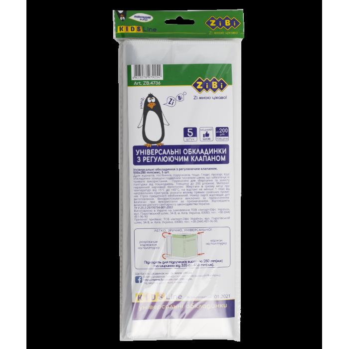 Обложки універсальні з регулюючим клапаном 500х285  5шт/уп