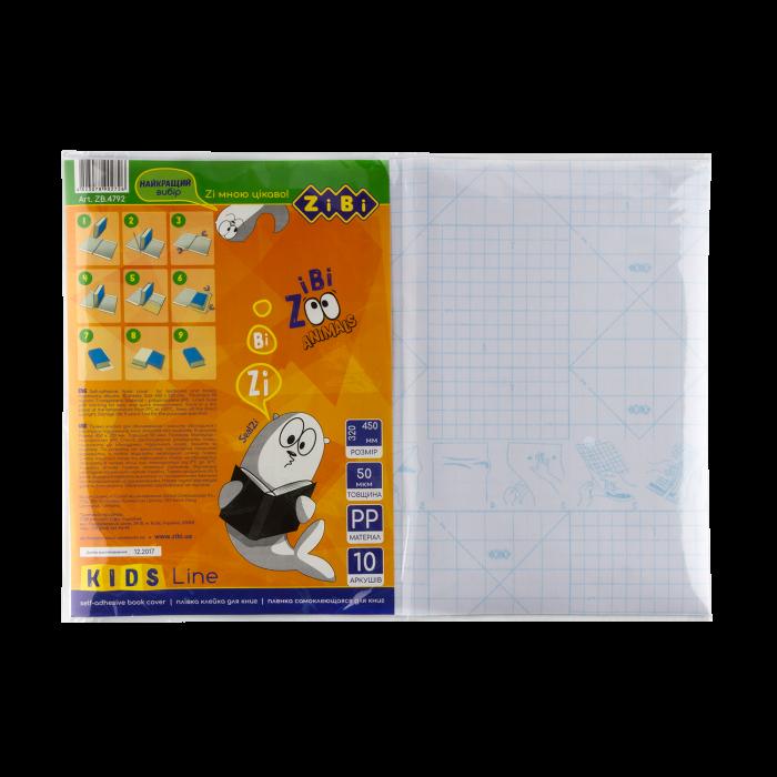 Пленка клейкая  для книг фактурная Kids Line (45х36см) ZB.4792